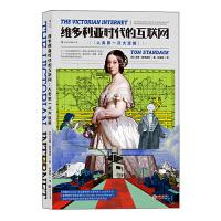 新书预定正版 维多利亚时代的互联网 人类历史上的次大连接 回顾互联网的前世 预言互联网的未来 后浪畅销书籍