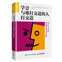 学会与难打交道的人打交道 沟通技巧书籍 人际交往心理学 提升说服力交往的艺术 职场生活人际关系处理书籍