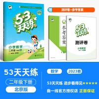 53天天练二年级下册数学北京版同步试卷练习册
