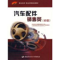 汽车配件销售员(初级) 水从芳 主 中国劳动社会保障出版社