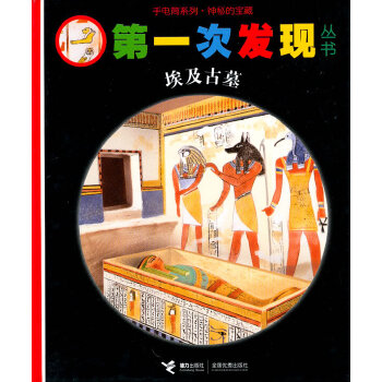 第一次发现丛书:埃及古墓