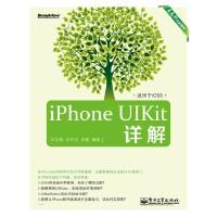 VIP――iPhone UIKit详解(双色)