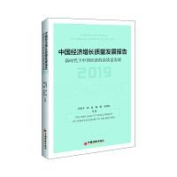 中国经济增长质量发展报告2019:新时代下中国经济的高质量发展