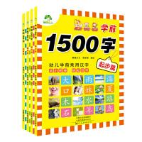 墨点字帖楷书小学生学前1500字套装4册汉字笔画笔顺描红练字作业本