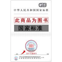 GB/T 19639.2-2014 通用阀控式铅酸蓄电池 第2部分:规格型号