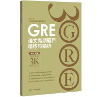 新东方:GRE语文高频题目精炼与解析
