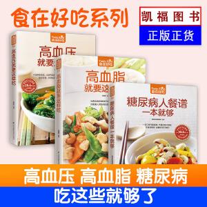 三高食谱 高血压糖尿病书降血压血脂高吃什么速查 降血糖的食物饮食指南 营养健康保健养身食补食疗养生书籍大全畅销书