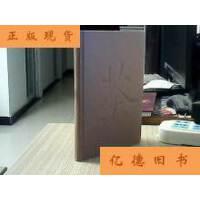 【二手旧书9成新】日本茶道论:天津商学院里千家茶道短期大学成立