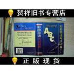 【二手旧书9成新】职称英语考试词典 修订本* /王昭飞张中强 主编 四川辞书出版社