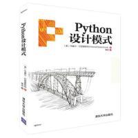 清华:Python设计模式
