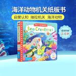 英文原版绘本First Explorers Sea Creatures 小小探索家 儿童知识科普幼儿认知趣味玩具书 亲
