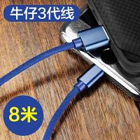 iphone7数据线8/X/6plus手机5s/6s充电器线头 牛仔蓝8米 苹果