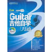吉他自学三月通9787801580719蓝天出版社
