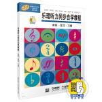 乐理听力同步自学教程(附扫码音频) 课程练耳习题全涵盖 美国阿尔弗莱德出版公司原版引进