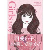 现货【深图日文】Girls ガ�`ルズ 女孩艺术插画集 2019年度版 ART BOOK OF SELECTED ILLU