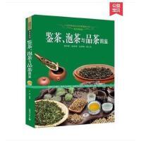 鉴茶、泡茶与品茶图鉴 彩色宝典 茶经茶道文化书籍 文化珍藏图鉴大系