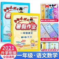 黄冈小状元暑假作业一年级语文数学2本 2020新版通用版