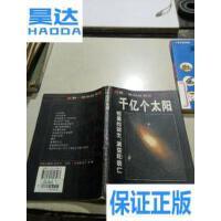 【二手9成新】千亿个太阳 /不详 湖南科学技术出版社