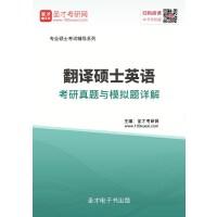 2020年翻译硕士英语考研真题与模拟题详解-手机版_送网页版(ID:191710)