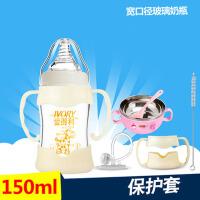 婴儿奶瓶婴儿宝宝玻璃奶瓶150/240ml婴儿宝宝宽口径玻璃奶瓶