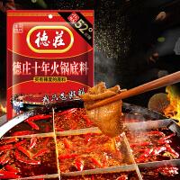 重庆特产德庄十年火锅底料300克牛油麻辣牛油火锅调料