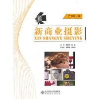 【二手旧书8成新】新商业摄影 程新浩,张乐 9787303122134 北京师范大学出版社