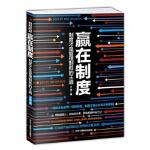 赢在制度:制度才是管理制胜的王道 王媛 中华工商联合出版社 9787515808055