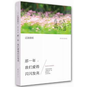 江国香织:那一年,我们爱得闪闪发亮(pdf+txt+epub+azw3+mobi电子书在线阅读下载)