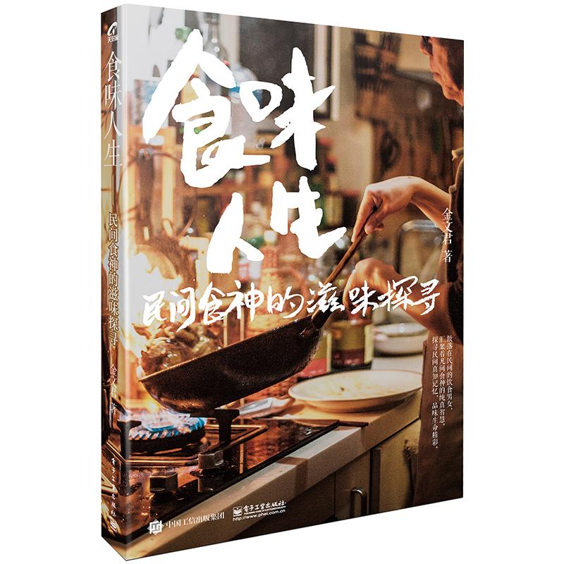 食味人生——民间食神的滋味探寻董克平、向东、韩国强、刘悦笛联合推荐