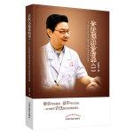 许跃远现代脉学精华(一)――传统脉诊在现代医学诊断中的实践与求索