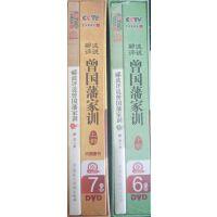 百家讲坛:郦波评说 曾国藩家训 上部+下部 合集 13DVD+2本书 国学 中国文化 视频光盘