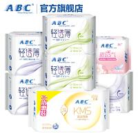 ABC蓝芯KMS清凉舒爽棉柔透气日夜用护垫卫生巾组合7包 共71片