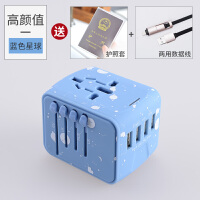 通用充电转换器电源转换插头旅行电插座 高颜值4usb 宇宙蓝色