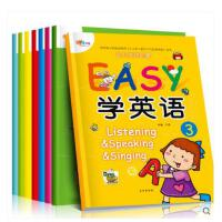 幼儿园EASY宝宝学英语故事书全套8册 幼儿英语启蒙有声绘本 0-3岁少儿英语入门教材自学零基础 儿童书籍3-6岁口语