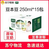 【苏宁超市】豆本豆 原味豆奶 250ml*15包