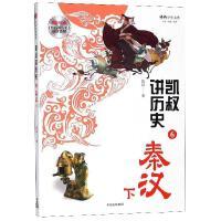 中信:凯叔讲历史6・秦汉(下)(市场版)