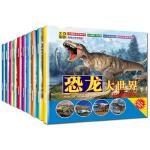 恐龙王国大百科全书10册恐龙书注音版动物世界一年级小学生少儿读