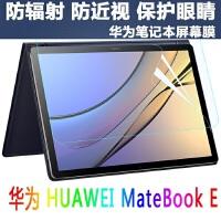华为MateBook E平板电脑钢化膜12寸笔记本电脑屏幕保护贴膜 MateBook E高清膜-软膜