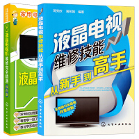 图解液晶电视机维修(双色版)+液晶电视维修技能从新手到高手 全2册 液晶彩色电视机故障检测修理技术从入门到精通 小家电