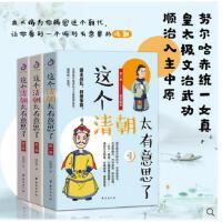 这个清朝太有意思了全3册 张晓珉著中国古代史清朝唐朝那些事儿历史知识关于历史的书康熙乾隆溥仪人物普及读物小说书籍