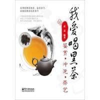 我爱喝黑茶-鉴赏冲泡茶艺(全彩)沈嘉电子工业出版社【正版图书,品质无忧】