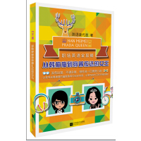 从韩梅梅到穿普拉达的女王 英语课代表 9787539980072