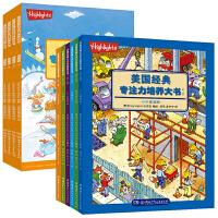 美国经典专注力培养大书提高+幼儿版 全10册趣味好玩的数学绘本儿童逻辑思维训练益智游戏迷宫