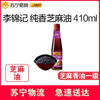 【苏宁超市】李锦记 纯香芝麻油410ml