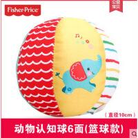 美国费雪动物认知球 4寸婴儿手抓球摇铃球铃铛球婴儿玩具球布球
