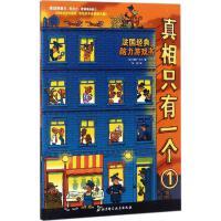 真相只有一个 (1) 北京科学技术出版社