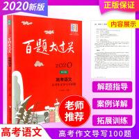 2020版 百题大过关 高考语文 高考作文导写100题 高中生高考考场模拟预测高一高二高三知识总复习