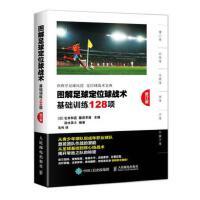 人民邮电:图解足球定位球战术 基础训练128项 修订版
