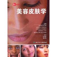 【新书店正版】美容皮肤学(翻译版)阿兰人民卫生出版社9787117140836