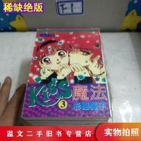 【二手九成新】KISS魔法1-9全杉惠美子不详